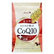 現貨 日本 stella  COQ10 還原型 Q10 紅蔘 輔酶 蜂王漿 時樂
