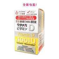 【瑞昌藥局】013118 人生製藥 渡邊維他命D 400IU 膜衣錠 120錠 非活性D3