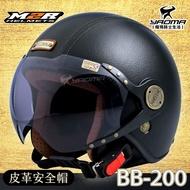 M2R 皮革安全帽 BB-200 黑色 W鏡 鬥牛犬 黃銅扣 飛行帽 BB200 半罩帽 Bulldog 耀瑪騎士