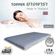 FURNITMALL ที่นอน ที่นอนปิคนิค Topper ยางพาราแท้ รุ่น HD-Latex ขนาด 3.5 ฟุต หนา 2 นิ้ว