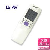 【Dr.AV】AI-MF1  Bd冰點、Maxe萬士益 專用冷氣遙控器