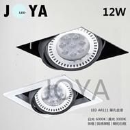 LED AR111 方型崁燈 LED盒燈 歐司朗晶片光源 投射燈 單孔 有框無框各種選擇●JOYA燈飾