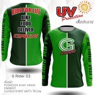 เสื้อG Rider กัน UV ไม่ใช่ เสื้อGrab เสื้อแขนยาวกันUV เสื้อขี่มอไซด์กันUV เสื้อRIDER ไม่ใช่ เสื้อแกร็บ not Grabfood เสื้อสายเขียว เสื้อไรเดอร์ เสื้อRIDER