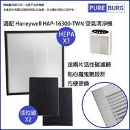 【PUREBURG】適用Honeywell HAP-16300-TWN SA2233F空氣清淨機 副廠濾網組(HEPA濾網x1 +活性碳濾網x2)