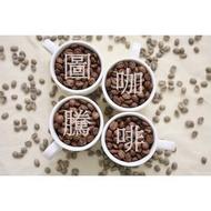 【圖騰咖啡】專業自家烘焙精品咖啡豆、莊園豆(((衣索比亞 耶加雪菲 藍色尼羅河 G1)))