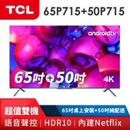 雙機組 TCL 65吋+50吋 4K HDR 安卓聯網顯示器 65P715+50P715