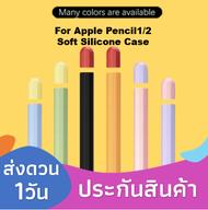 ปลอก Apple Pencil 1&2 Case เคส ปากกา ซิลิโคน ปลอกปากกาซิลิโคน เคสปากกา Apple Pencil silicone sleeve