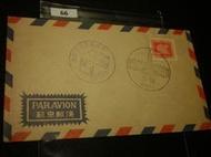 【中華民國四十七年五月十四日伊朗國王訪華紀念戳航空郵便封及光復大陸郵票】 應郵-66