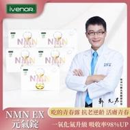 【iVENOR】首創NMN EX版元氣錠5盒(抗老逆齡 修復年輕基因 重返青春膚質)