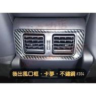 (小鳥的店)豐田 2019-2020 5代 五代 RAV4 後座空調 冷氣出風口 中央扶手 飾板 不鏽鋼 卡夢碳纖紋