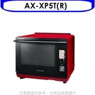 滿2000賺10%再折200元★夏普【AX-XP5T(R)】30公升水波爐微波爐回函贈