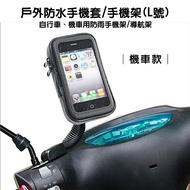 攝彩@手機防水架-(機車款)L號 防水 防震 重機 腳踏車 單車 手機架 導航架 手機包 防水套 導航必備