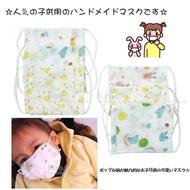 【kiret】超值2入 卡通印花寶寶兒童口罩-純棉紗布-透氣防風防塵(透氣 防風 防塵 防寒 可重覆水洗)