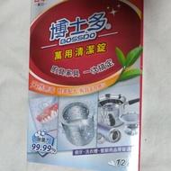博士多萬用清潔錠 假牙清潔 洗衣槽清潔