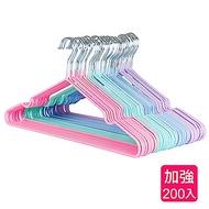 【收納皇后】加強耐用覆膜防滑衣架(200入/組)