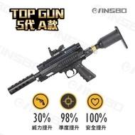 [強尼五號] 鎮暴槍5代 TOP GUN 5代 客製化A款 鋁合金材質 鎮暴槍五代 威力升級 漆彈槍 防身器 防身用品