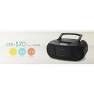 【領券再折】SONY CFD-S70 三合一手提音響 CD/廣播/卡帶