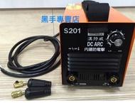 台灣製 保固一年 漢特威 S201 變頻式電焊機 原S200升級版 可焊4.0焊條 防電擊電焊機 電銲機