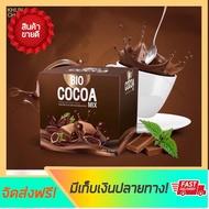 [ลดอย่างแรง] ไบโอโกโก้มิกซ์ Bio Cocoa Mix By Khunchan ของแท้ 100%