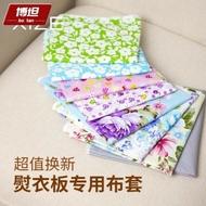 燙衣板布套 布套 摺疊燙衣板棉布套 熨衣板布罩 可拆洗 多色可選