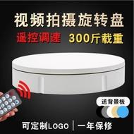現貨-視頻拍攝轉盤 自動電動旋轉臺 展示轉盤 靜物攝影臺 旋轉展示臺360攝影臺