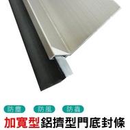 DN130W 長130cmX6cm 加寬型鋁擠型門底封條 門底縫擋條 門底氣密條 門底防撞條(門縫條 防塵條 防碰條)