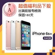 【Apple 蘋果】福利品 iPhone 6s Plus 64GB