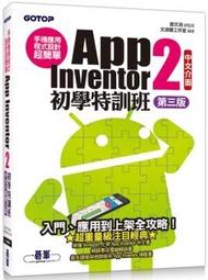 手機應用程式設計超簡單:App Inventor 2初學特訓班(中文介面第三版)附影音/範例/架設與上架PDF