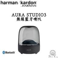 Harman Kardon 美國 AURA STUDIO 3 無線藍牙喇叭 13公分低音單體 3.5mm輸入 公司貨保固