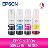 EPSON T00V原廠四色一組墨水適用 :L1110、L3110、L3116、L5190、L5196