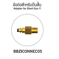 ((พิเศษ)) [] ZINSANO - ข้อต่อสำหรับปืนสั้น เครื่องฉีดน้ำแรงดันสูง รุ่นFA1351ARCTICANDAMANATLANTICATLANTIC IICASPIAN BBZICONNEC05 เครื่องมือช่าง หัวฉีดน้ำ หัวฉีดน้ำล้างรถ ปืนล้างรถ ปืนฉีดน้ำล้างรถ ที่ฉีดน้ำแรงดันสูง กระบอกฉีดน้ำ หัวฉีดน้ำแรงดัน