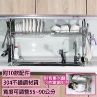 可伸縮304不鏽鋼水槽碗盤瀝水架(豪華款)