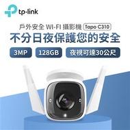 TP-LINK 室外安全Wi-Fi攝影機 Tapo C310無線網路市占第一品牌