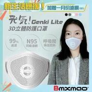 【日本 Bmxmao】元氣Genki Lite KN95 立體防護口罩 五層過濾/呼吸閥設計(五色)