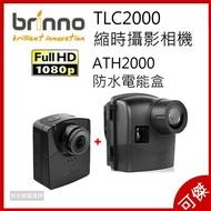 Brinno TLC2000 縮時攝影相機+ATH2000 防水電能盒  HDR 可替換鏡頭 1080P 超強效電力 LCD取景螢幕  公司貨