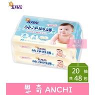 (宅配免運)五月花嬰兒柔濕巾/濕紙巾20抽*48包(超厚型隨身包)