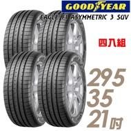 【固特異】EAGLE F1A3 SUV 高性能輪胎_四入組_295/35/21