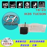 【日鈦科技】現代HYUNDAI 16~20年 IX35、 16~18年TUCSON土桑倒車顯影鏡頭免鑽孔
