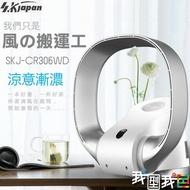 日本SK無葉涼風扇【最新CR306】可壁掛+平放+省電 小朋友兒童安全無葉片循環電風扇