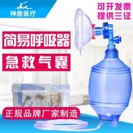 簡易呼吸器人工復甦器甦醒球急救球囊簡易呼吸氣囊面罩呼吸器醫用