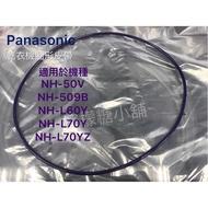 Panasonic 國際牌 乾衣機 烘乾機 NH-50V NH-L70Y NH-L60Y 圓型皮帶(白點)