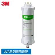 【問問下單抽好禮】3M UVA系列紫外線殺菌淨水器殺菌燈匣3CT-F022-5(適用 UVA1000 UVA2000 UVA3000 T21)