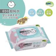 【nac nac】EDI超純水嬰兒潔膚柔濕巾80抽3入(每包附蓋)濕紙巾 柔濕巾-米菲寶貝