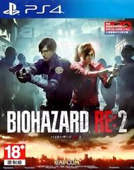 【全新未拆】PS4 惡靈古堡2 重製版 RESIDENT EVIL BIOHAZARD RE: 2 中文版 台中恐龍電玩