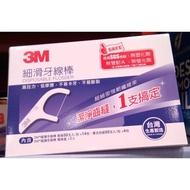 [COSTCO代購現貨] 牙線棒系列  3M細滑牙線棒