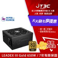 Super Flower 振華 Leadex III 650W GOLD 電源供應器 / 80+金牌+全模組 / 7年全保(SF-650F14HG)