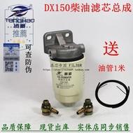 加裝貨車DX150柴油濾清器總成DX150油水分離器柴油格沉淀杯燃油濾.91
