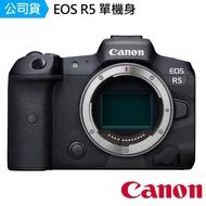 【Canon】EOS R5 單機身--公司貨