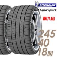 【米其林】Pilot Super Sport PSS 運動性能輪胎_二入組_245/40/18