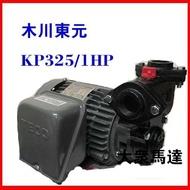@大眾馬達~東元馬達、KP325、1HP~鑄殼*木川泵浦高效能馬達、低噪音。